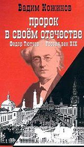 Вадим Кожинов -Пророк в своем отечестве