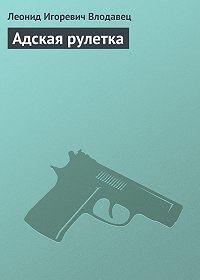 Леонид Влодавец -Адская рулетка