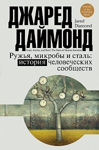 Джаред Даймонд -Ружья, микробы и сталь. История человеческих сообществ