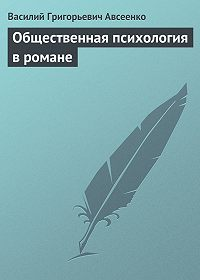 Василий Авсеенко - Общественная психология в романе