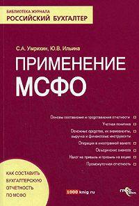 Ю. Ильина, Сергей Умрихин - Применение МСФО