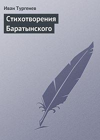 Иван Тургенев -Стихотворения Баратынского