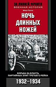 Макс Галло -Ночь длинных ножей. Борьба за власть партийных элит Третьего рейха. 1932-1934