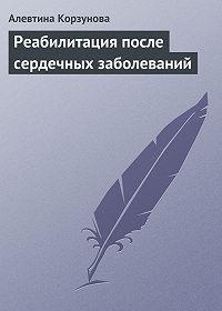 Алевтина Корзунова -Реабилитация после сердечных заболеваний