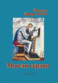 Эдуард Аминов -Мысли сердца (сборник)