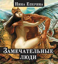 Нина Еперина -Замечательные люди (сборник)