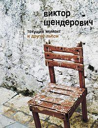 Виктор Шендерович - «Текущий момент» и другие пьесы