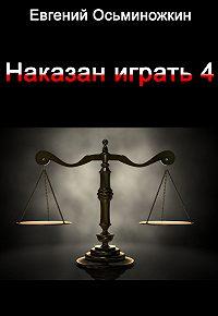 Евгений Осьминожкин -Наказан играть 4