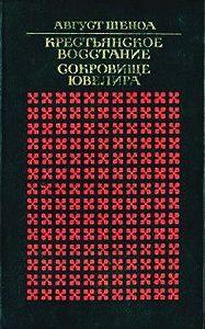 Август Шеноа - Крестьянское восстание