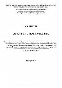 Алексей Пыхтин -Аудит систем качества