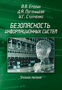 Илья Степченко -Безопасность информационных систем. Учебное пособие