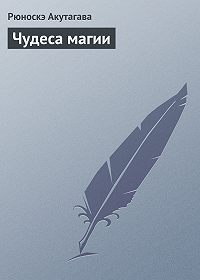Рюноскэ Акутагава - Чудеса магии