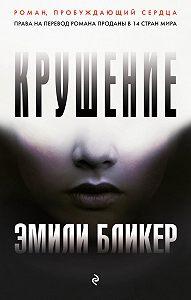 Эмили Бликер -Крушение