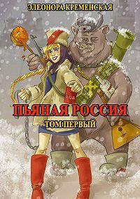 Элеонора Кременская -Пьяная Россия. Том первый