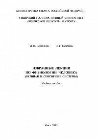 Лариса Черапкина -Избранные лекции по физиологии человека (нервная и сенсорные системы)