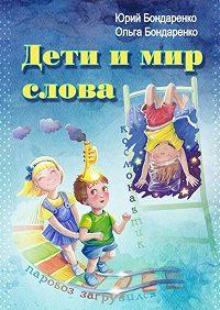 Ольга Бондаренко -Дети имир слова