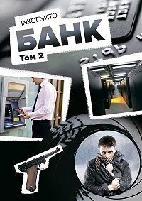 Inkoгnиto -Банк. Том2