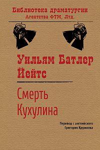 Уильям Батлер Йейтс -Смерть Кухулина