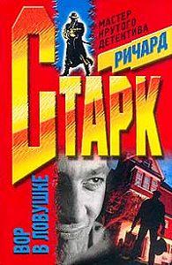 Ричард Старк -Плакальщик