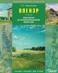 Ляйсан Кадыйрова - Пленэр. Практикум по изобразительному искусству