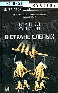 Майкл Флинн -В стране слепых