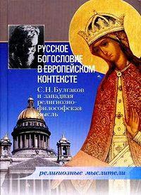 Сборник статей -Русское богословие в европейском контексте. С. Н. Булгаков и западная религиозно-философская мысль