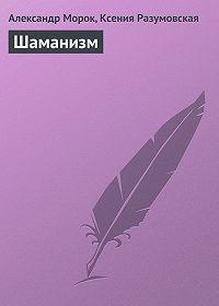 Александр Морок, Ксения Разумовская - Шаманизм