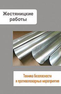 Илья Мельников -Жестяницкие работы. Техника безопасности и противопожарные мероприятия