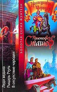 Кристофер Сташеф - Рыцарь Ртуть