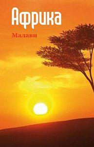 Илья Мельников - Южная Африка: Малави