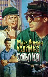 Макс Коллинз - Сделка