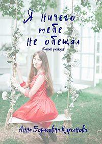 Анна Кирсанова -Я ничего тебе необещал. Сборник рассказов