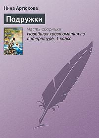 Нина Артюхова -Подружки