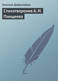 Николай Добролюбов - Стихотворения А. Н. Плещеева