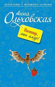 Анна Ольховская -Вампир, мон амур!