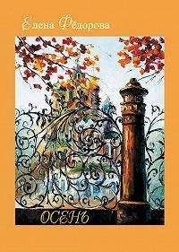 Елена Федорова -Осень (сборник)