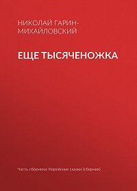 Николай Гарин-Михайловский -Еще тысяченожка