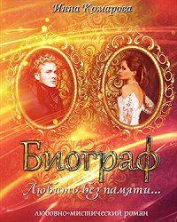 Инна Комарова -Биограф