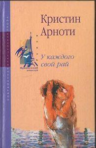 Кристин Арноти -У каждого свой рай