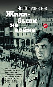Исай Кузнецов -Жили-были на войне