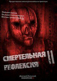 Дмитрий Бельский -Смертельная рефлексия – 2