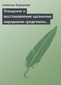 Алевтина Корзунова -Очищение и восстановление организма народными средствами при заболеваниях щитовидной железы