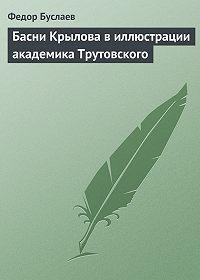 Федор Буслаев -Басни Крылова в иллюстрации академика Трутовского