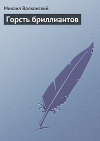 Михаил Волконский -Горсть бриллиантов