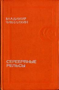 Владимир Чивилихин -Серебряные рельсы (сборник)