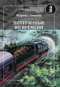 Марина Викторовна Линник -Потерянные во времени