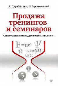 Андрей Парабеллум -Продажа тренингов и семинаров. Секреты практиков, делающих миллионы