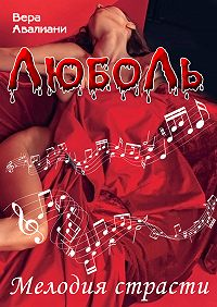 Вера Авалиани -Мелодия страсти