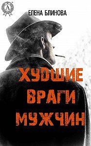 Елена Блинова -Худшие враги мужчин
