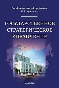 Коллектив Авторов -Государственное стратегическое управление